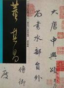 中国名家法书——董其昌大唐中兴颂