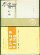 毛泽东思想基本问题(中共中央党校教材)(品好)【32开本 综合西 1--5 书架】
