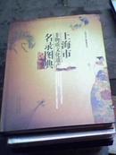 上海市非物质文化遗产名录图典