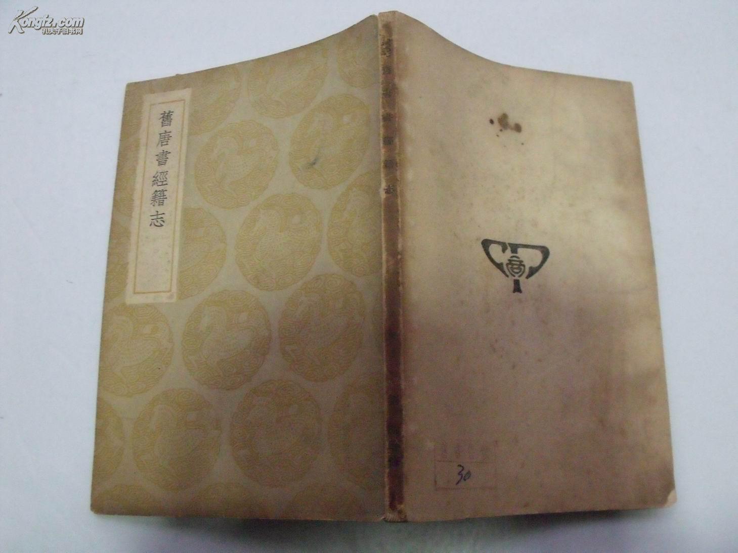 舊唐書經籍志(民國25年初版)原版現貨