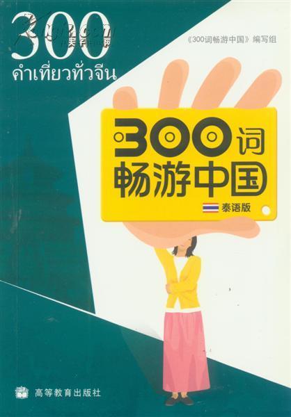 【泰国】300词畅游中国(泰语版 附光盘一张)