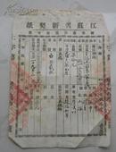 江苏省新契纸(民国三年二月)