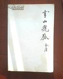 雪山飞孤(金庸作品集13)(有黑白插图无书衣)