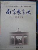 南京教育史