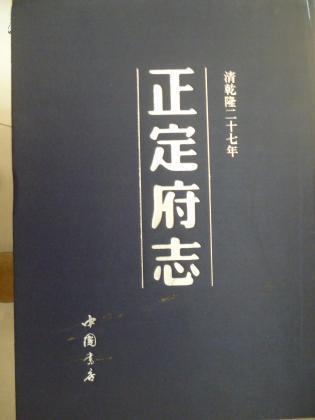 正定府志(全四卷)