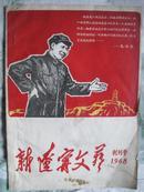 新辽宁文艺----创刊号1968