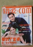 错爱  杂志 男色版【2011-4】