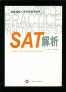 美国高校入学考试指导丛书:SAT解析