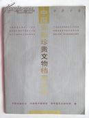 中国金融珍贵文物档案大典(目录)