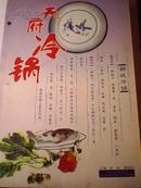 天府冷锅(冷锅菜专著)