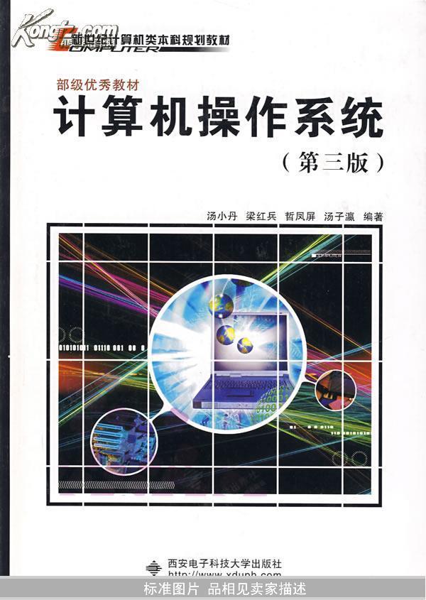 计算机操作系统(第三版)
