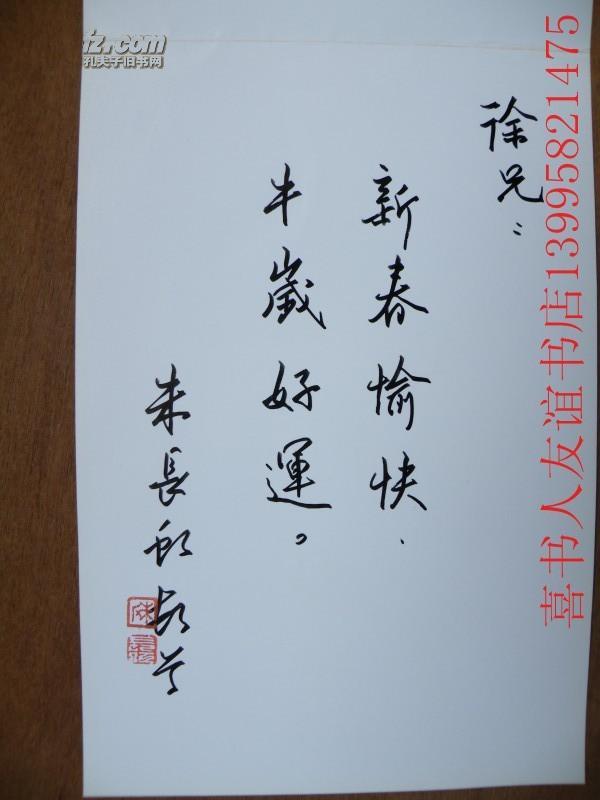藏品! 【朱长虹】( 浙江省书协会员,金华市青年书协理事) 手札