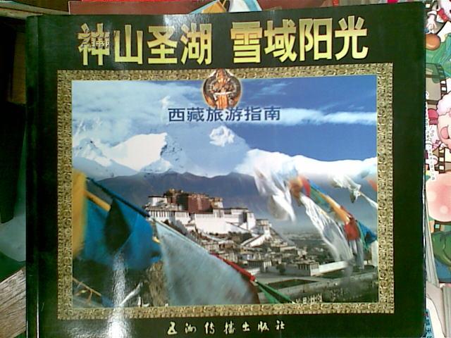 神山圣湖 雪域阳光 西藏旅游指南