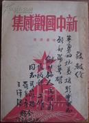 新中国观感集(封面写有赠送志愿军英雄)