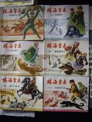 连环画《林海雪原》1-6册全