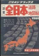 80版  详密 全日本道路地图集