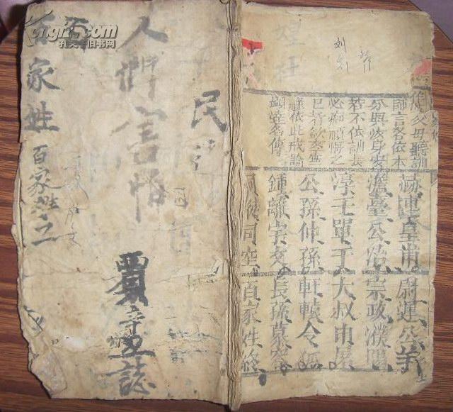 鳳泉百家姓(木刻線裝本)文運堂版本 原版現貨
