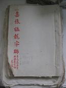 中國著名翻譯家 左聯和社聯發起人 董秋斯(紹明)毛筆稿本1冊其他3冊 集張猛龍字聯 1941書寫