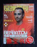 足球周刊  Foot  ball(2008.11)NO.46(总第344期)(BERBATOV我最想模仿范巴斯滕)