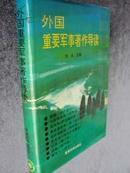 《外国重要军事著作导读》正版(精装本)有护封九五品1992年一版一印2000册[E4]