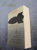87年世界十大畅销书之一,并荣获88年美国非小说类普利奖《原子弹出世记》近十品1991年一版一印3360册1039页[E4]