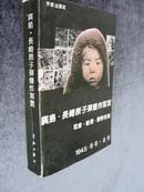 《广岛.长崎原子弹爆炸写实----社会.物理.医学效应》1992年2月一版一印2000册684页[E4]