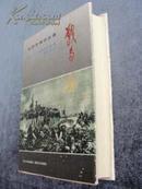 《世界军事学名著----战争论》正版(精装本)有护封九品强1996年一版一印5000册428页