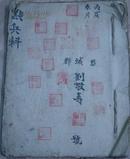 民国三十伍年春月《点兵科》/彭城郡刘敬寿抄写读号/民俗/毛笔书写