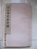 宋刻梅花喜神谱 线装16开 文物出版社1981年套色影印本品佳