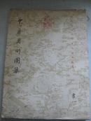 50年代线装巨型珂罗版画册 中华美术图集 书法1 庆祝蒋主席六十寿辰出版 尺寸48*35厘米(图)