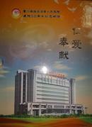 富川瑶族自治县人民医院建院50周年纪念邮册(内有邮票多张)