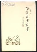 毛边本-潜庐藏书纪事(签名题跋钤印本)题跋内容不同.