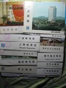 建筑设计资料·12册 合售·书目见描述