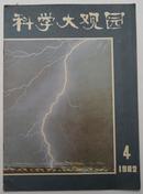 科学大观园【1982年第4期总8期】