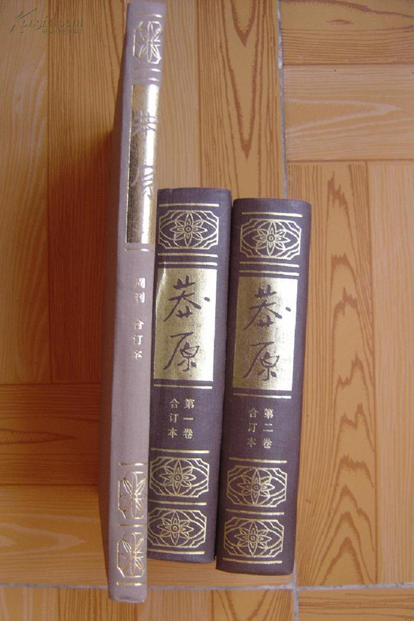民国文学期刊《莽原》(周刊、半月刊)(全三册,精装)