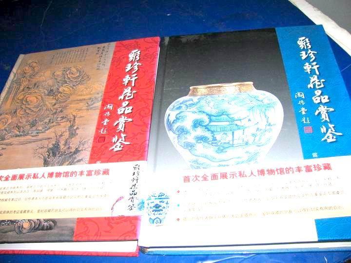 聚珍轩藏品赏鉴(上下册)(精装、书画卷、珍玩卷)