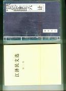 三十六计 秘本兵法     . 【32开本 综合西 1--6 书架】