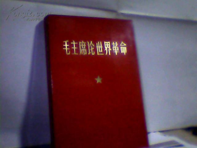 毛主席论世界革命    3