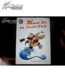 美猴王丛书:流沙河收沙僧(德文版)私藏彩版 1986年初版 16开