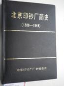 北京印钞厂简史(皮面精装)(1908-1949)