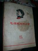 毛泽东思想万岁(1967年印,16开本,521页,无林彪题词·内容完整