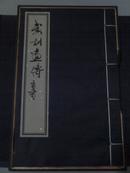 2006年白宣纸精印线装书《千古奇丐——贫民教育家武训》一函2册 函套全 品佳!仅500部