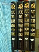 红日照耀中国--中国共产党辉煌历程纪实.【中国共产党党史学习参考资料】全4卷