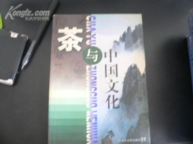 茶与中国文化   品好