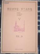 傅雷译罗曼罗兰名作集 (全五册),
