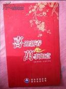 2009金牛纳福贺年卡(有签名)
