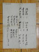武汉民国著名老中医周持中解放初期开的中药处方单一张  16开毛笔书写   包快递