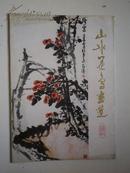 山水花鸟画选(活页28张)