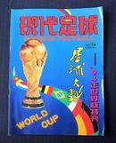 旧期刊《现代足球——94年世界杯特刊》