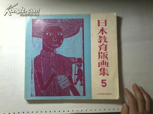 日本教育版画集第5集(1970年1版1印、收录作品254幅、12开软精装本带护封120页)
